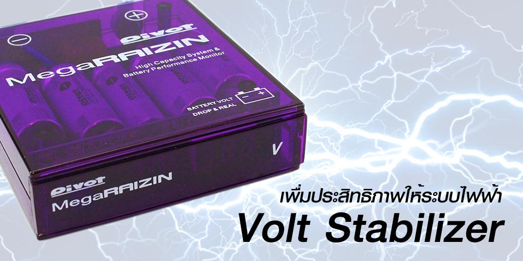 Volt StabiliZer Pivot ม่วง (A )