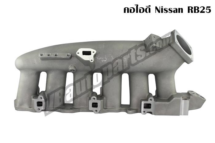 คอไอดี Nissan RB25