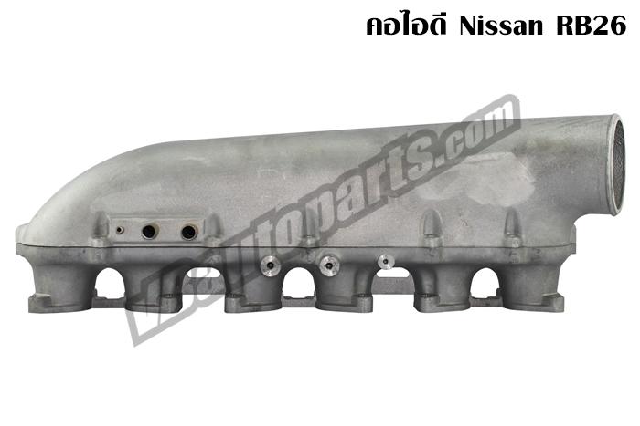 คอไอดี Nissan RB26