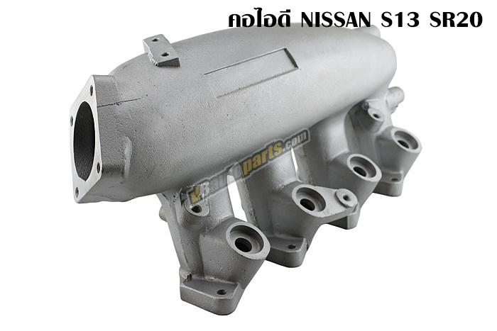 คอไอดี Nissan S13
