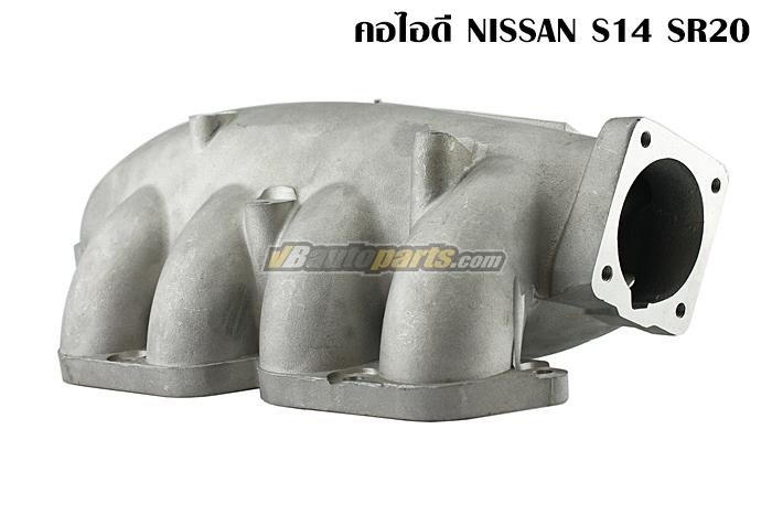 คอไอดี Nissan S14