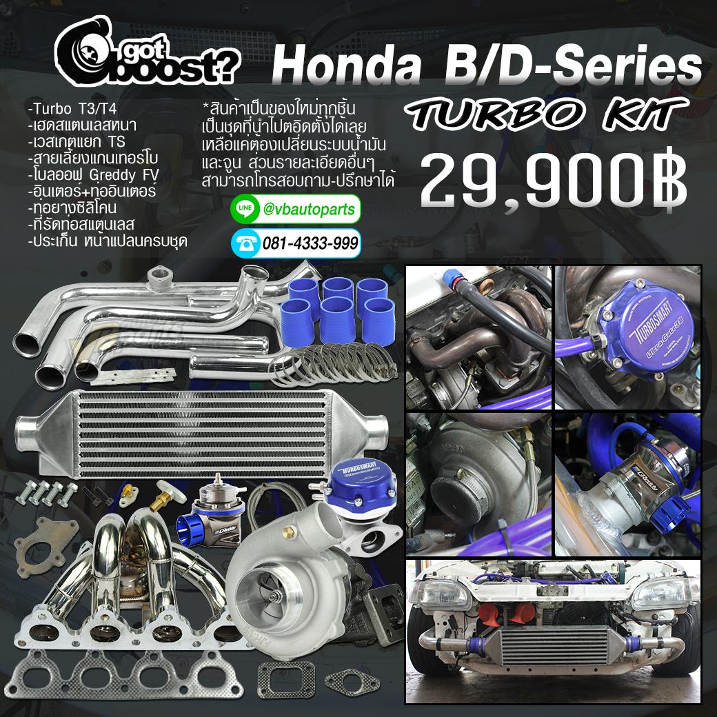 ชุดเทอร์โบ สำหรับ Honda Civic EG/EK