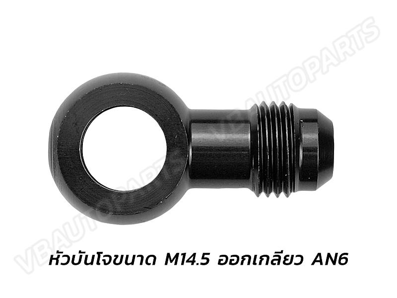 หัวบันโจขนาด M14.5 ออกเกลียว AN6-(BK)