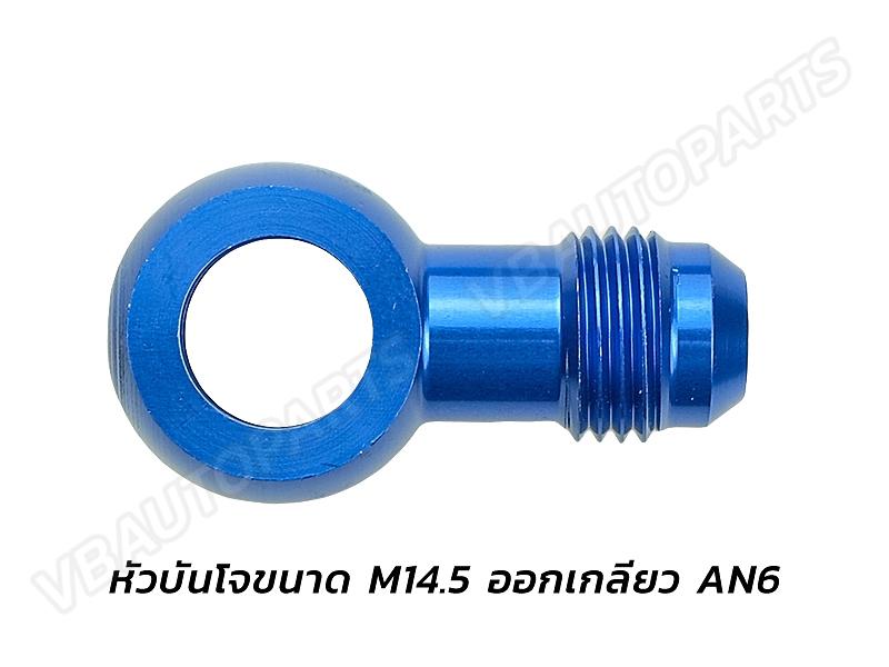 หัวบันโจขนาด M14.5 ออกเกลียว AN6