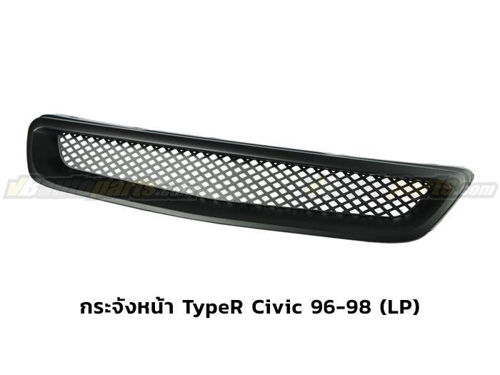 กระจังหน้า TypeR Civic 96-98 (LP)
