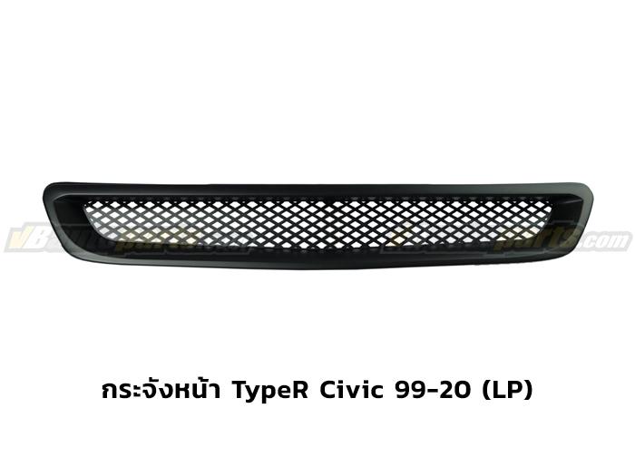 กระจังหน้า TypeR Civic 99-20 (LP)